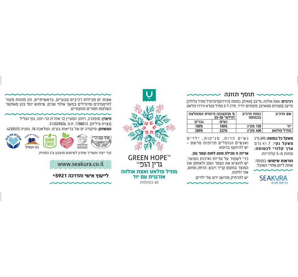 גרין הופ - תוסף תזונה המכיל יוד וחומצה פולית